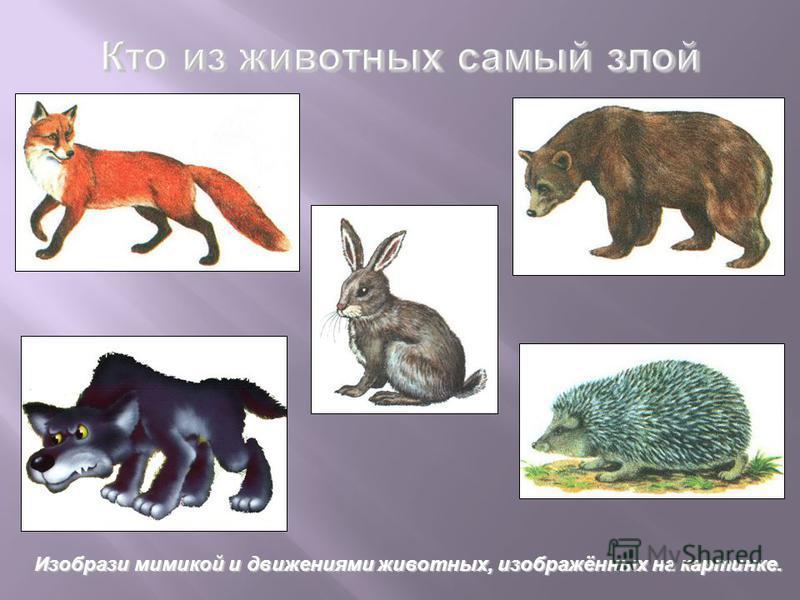 Изобрази мимикой и движениями животных, изображённых на картинке.