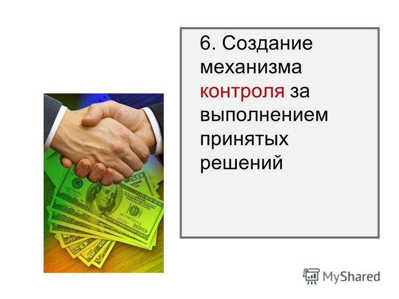 6. Создание механизма контроля за выполнением принятых решений