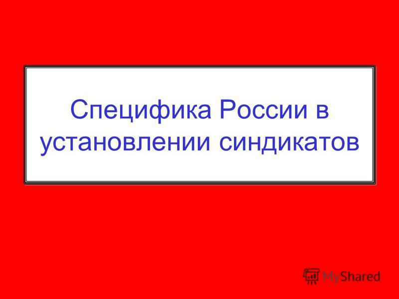 Специфика России в установлении синдикатов