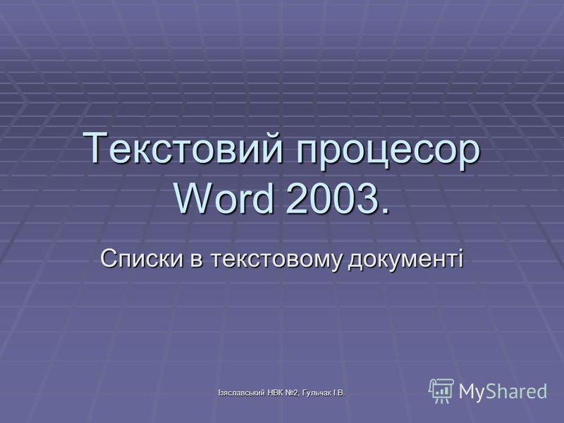 Ізяславський НВК 2, Гульчак І.В. Текстовий процесор Word 2003. Списки в текстовому документі
