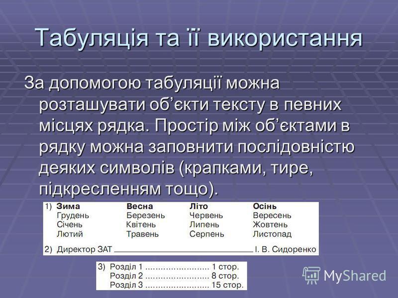 Табуляція та її використання За допомогою табуляції можна розташувати обєкти тексту в певних місцях рядка. Простір між обєктами в рядку можна заповнити послідовністю деяких символів (крапками, тире, підкресленням тощо).