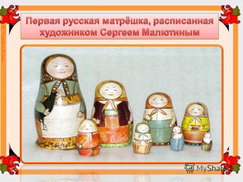 Первая матрешка представляла собой детскую группу: восемь кукол изображали детей разных возрастов, от самой старшей (большой) девушки с петухом до завернутого в пеленки младенца.