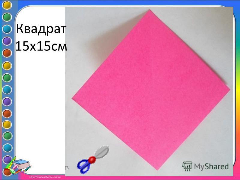 Квадрат 15x15 см