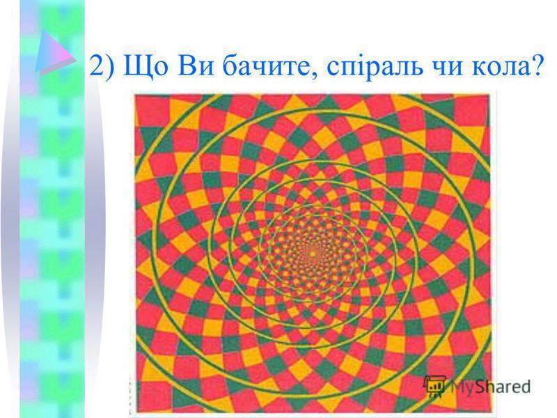 2) Що Ви бачите, спіраль чи кола?