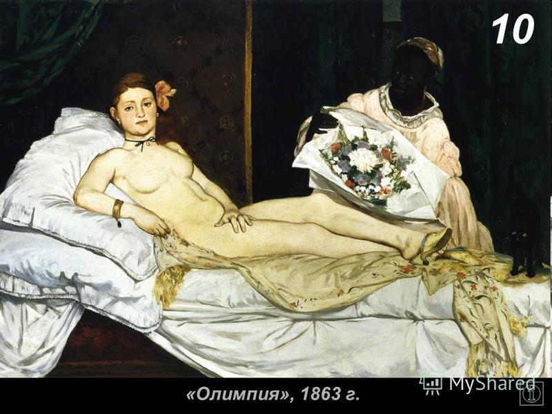 «Олимпия», 1863 г. 10