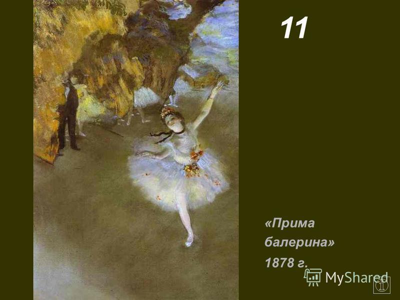 11 «Прима банерина» 1878 г.