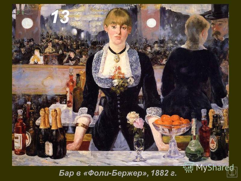 Бар в «Фоли-Бержер», 1882 г. 13