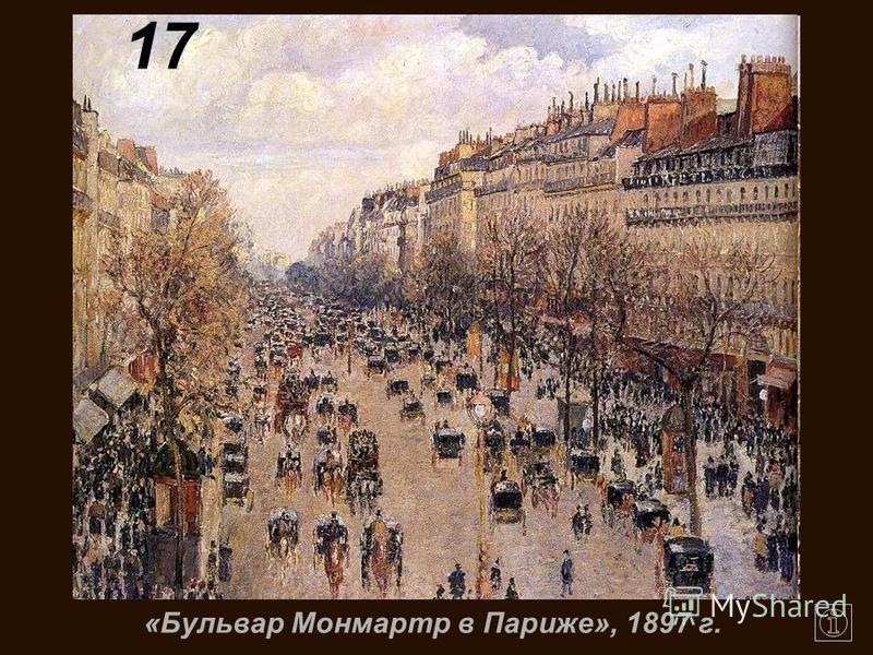«Бульвар Монмартр в Париже», 1897 г. 17