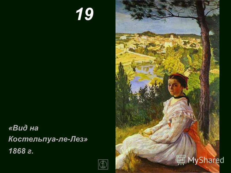 19 «Вид на Костельпуа-не-Лез» 1868 г.