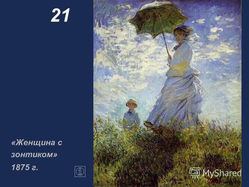 21 «Женщина с зонтиком» 1875 г.