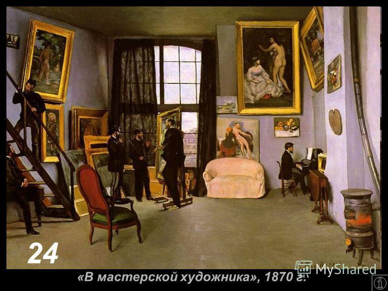 «В мастерской художника», 1870 г. 24