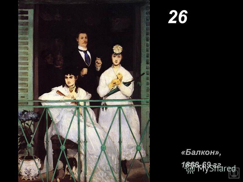 26 «Балкон», 1868-69 гг.