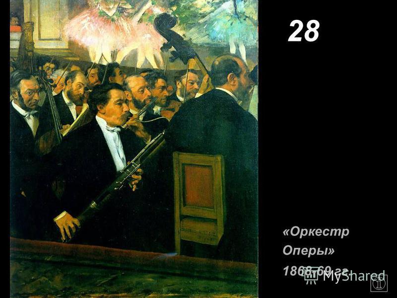 28 «Оркестр Оперы» 1868-69 гг.