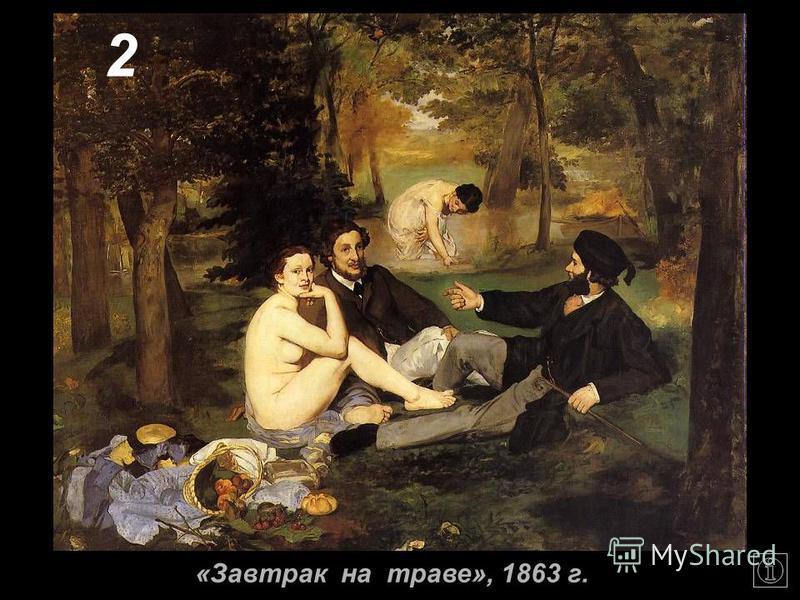 «Завтрак на траве», 1863 г. 2