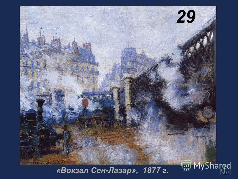 «Вокзал Сен-Лазар», 1877 г. 29