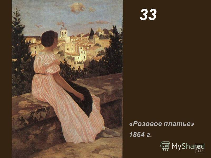 33 «Розовое платье» 1864 г.