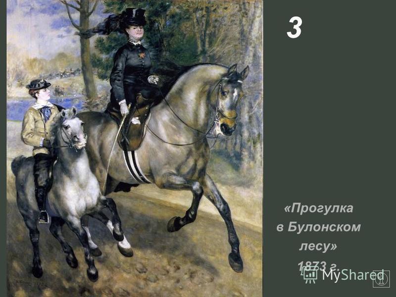 3 «Прогулка в Булонском несу» 1873 г.