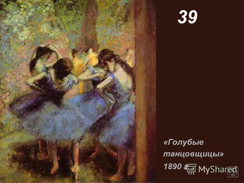 39 «Голубые танцовщицы» 1890 г.