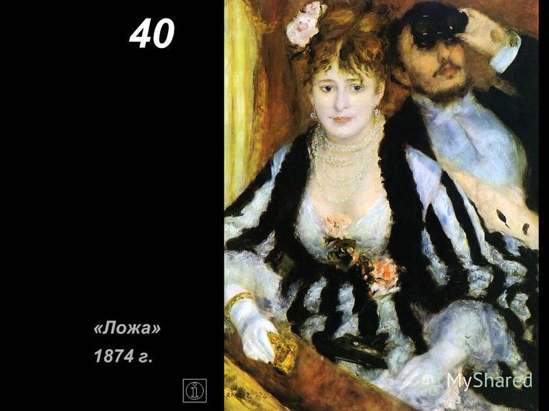 40 «Ложа» 1874 г.