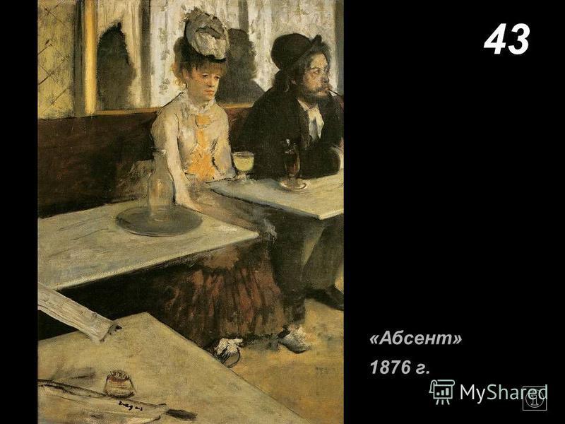 43 «Абсент» 1876 г.