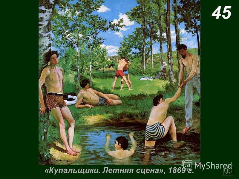 45 «Купальщики. Летняя сцена», 1869 г.