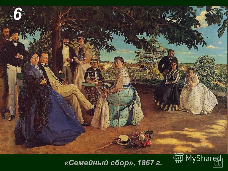 «Семейный сбор», 1867 г. 6