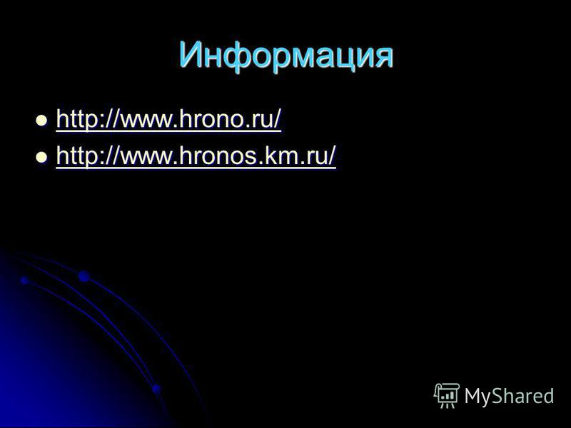 Информация http://www.hrono.ru/ http://www.hrono.ru/ http://www.hrono.ru/ http://www.hronos.km.ru/ http://www.hronos.km.ru/ http://www.hronos.km.ru/