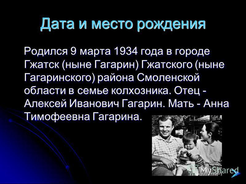Дата и место рождения Родился 9 марта 1934 года в городе Гжатск (ныне Гагарин) Гжатского (ныне Гагаринского) района Смоленской области в семье колхозника. Отец - Алексей Иванович Гагарин. Мать - Анна Тимофеевна Гагарина. Родился 9 марта 1934 года в г