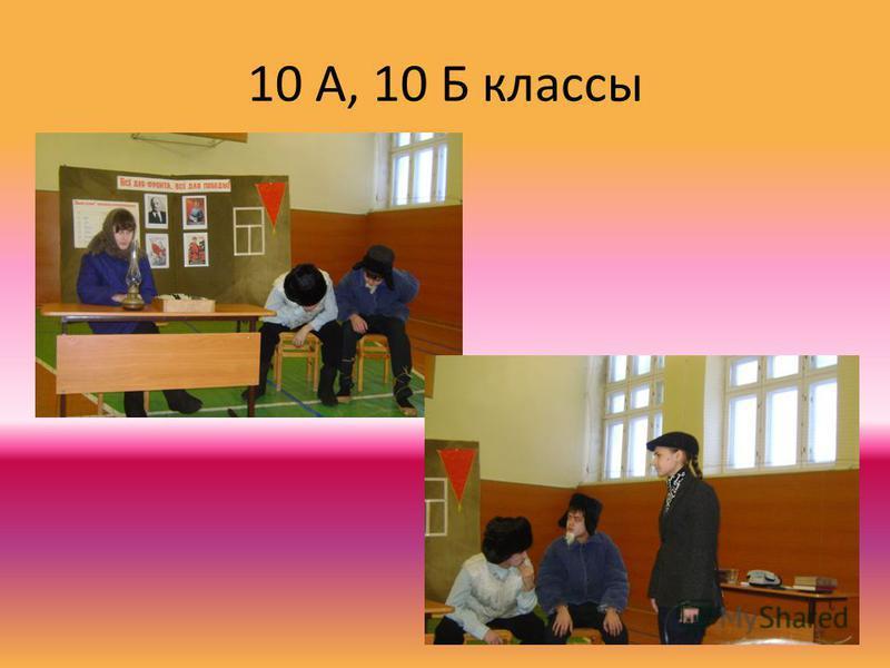 10 А, 10 Б классы