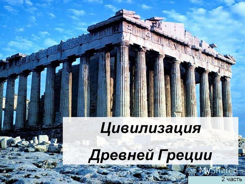 Цивилизация Древней Греции 2 часть