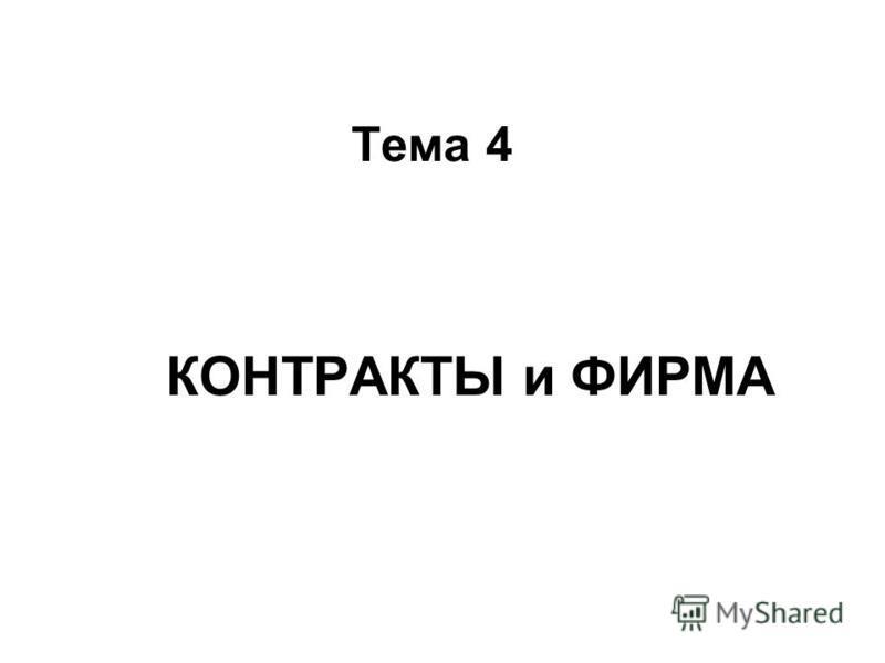 КОНТРАКТЫ и ФИРМА Тема 4