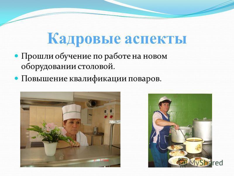 Кадровые аспекты Прошли обучение по работе на новом оборудовании столовой. Повышение квалификации поваров.