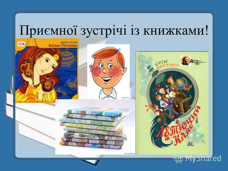 Приємної зустрічі із книжками!