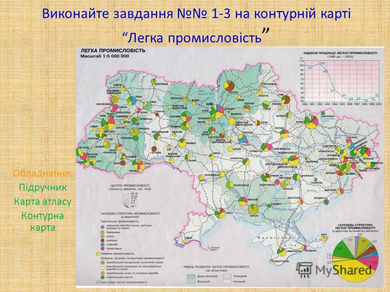 Виконайте завдання 1-3 на контурній карті Легка промисловість Обладнання: Підручник Карта атласу Контурна карта
