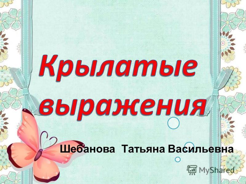 Шебанова Татьяна Васильевна
