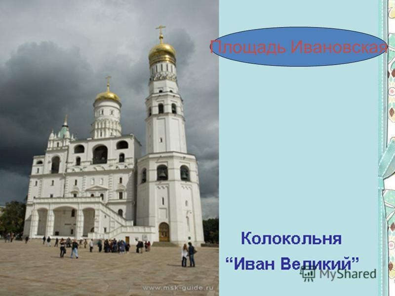 Площадь Ивановская