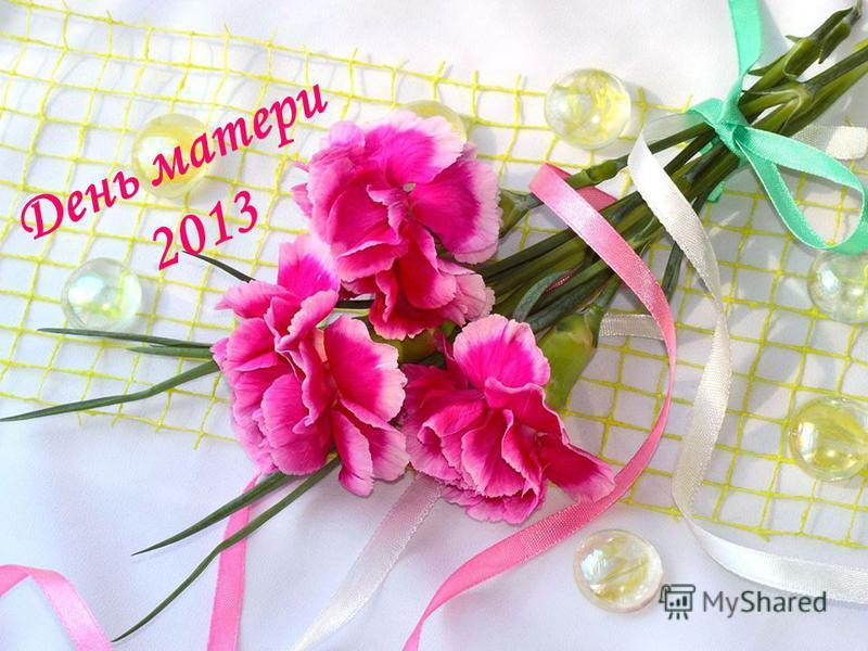 День матери 2013