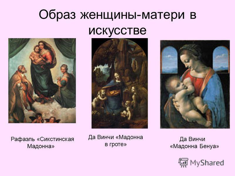 Образ женщины-матери в искусстве Рафаэль «Сикстинская Мадонна» Да Винчи «Мадонна в гроте» Да Винчи «Мадонна Бенуа»