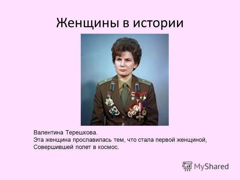 Женщины в истории Валентина Терешкова. Эта женщина прославилась тем, что стала первой женщиной, Совершившей полет в космос.