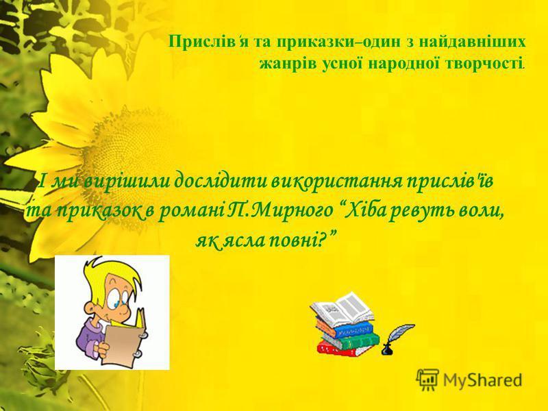 в романі П.Мирного «Хіба ревуть воли,як ясла повні?» Підготовила група знавців українського фольклору
