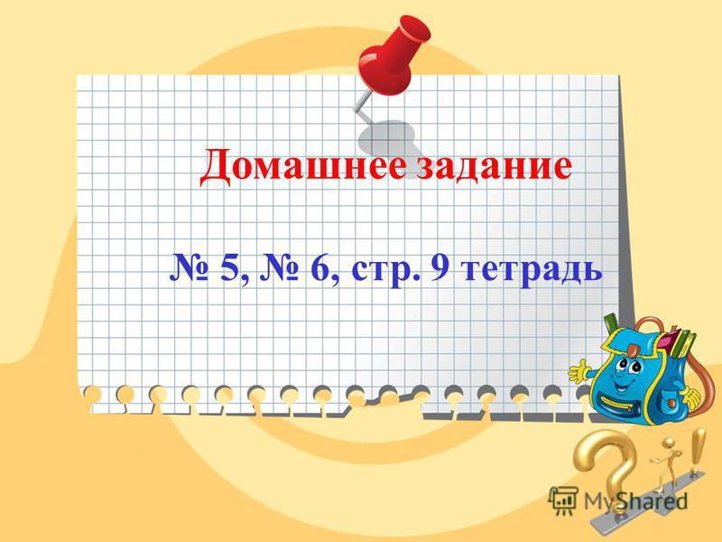 Домашнее задание 5, 6, стр. 9 тетрадь