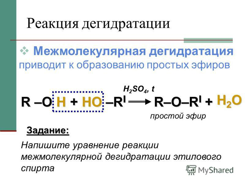 Реакция дегидратации Межмолекулярная дегидратация приводит к образованию простых эфиров R –О Н + НО –R l Н 2 SО 4, t простой эфир Напишите уравнение реакции межмолекулярной дегидратации этилового спирта Задание: Н2ОН2ОН2ОН2О R–O–R l +