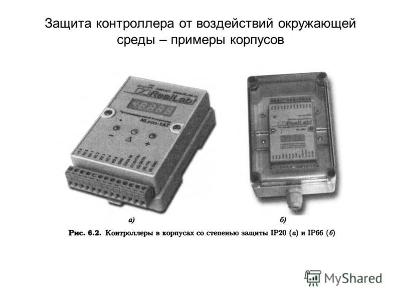 Защита контроллера от воздействий окружающей среды – примеры корпусов