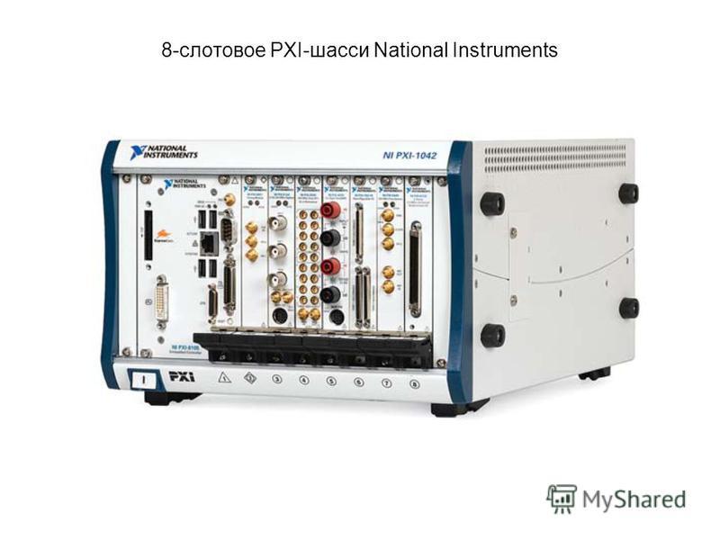 8-слотовое PXI-шасси National Instruments