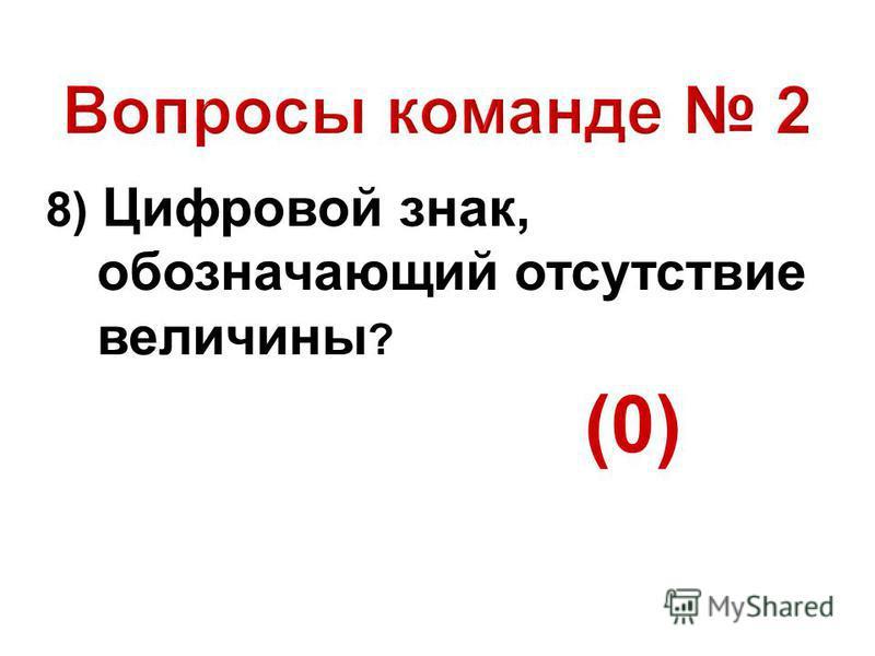 8) Цифровой знак, обозначающий отсутствие величины ? (0)
