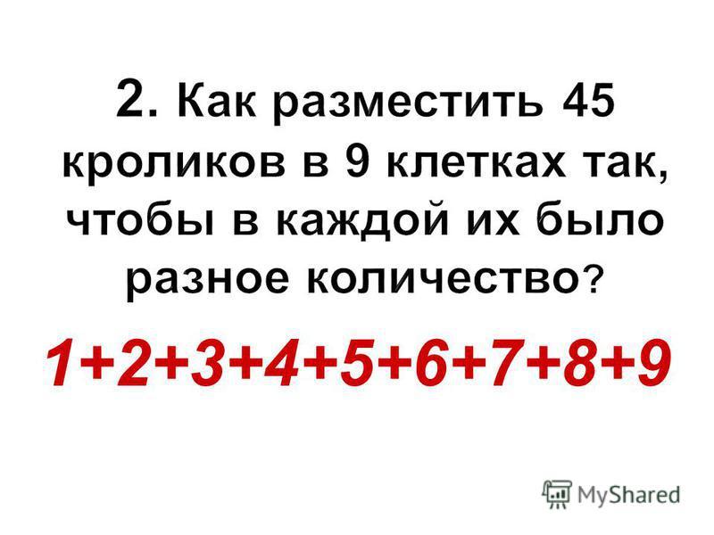 1+2+3+4+5+6+7+8+9