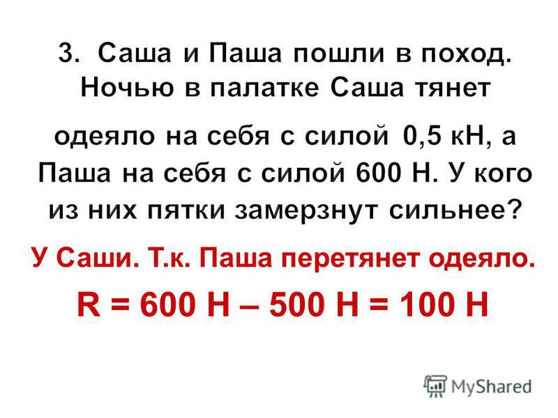 У Саши. Т.к. Паша перетянет одеяло. R = 600 Н – 500 Н = 100 Н