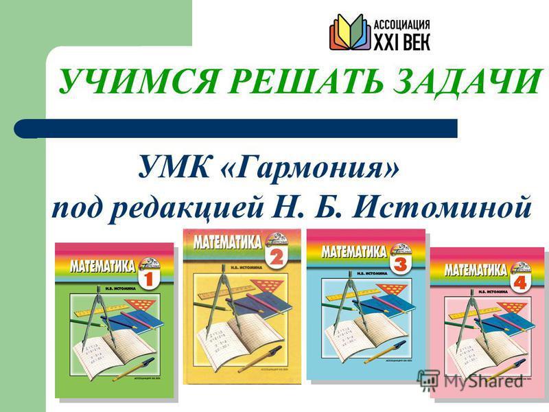 УЧИМСЯ РЕШАТЬ ЗАДАЧИ УМК «Гармония» под редакцией Н. Б. Истоминой