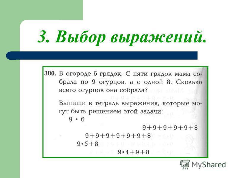 3. Выбор выражений.