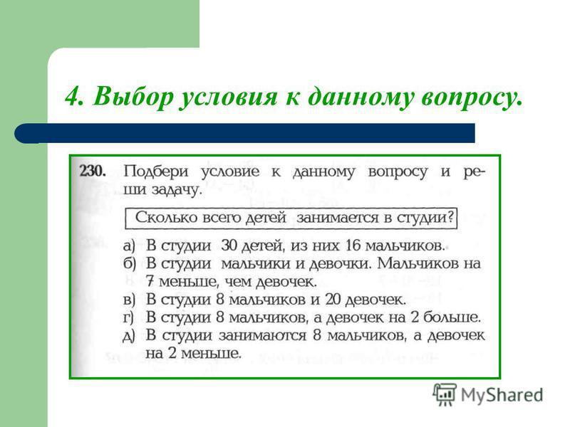 4. Выбор условия к данному вопросу.